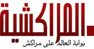 المراكشية - جريدة إلكترونية شاملة